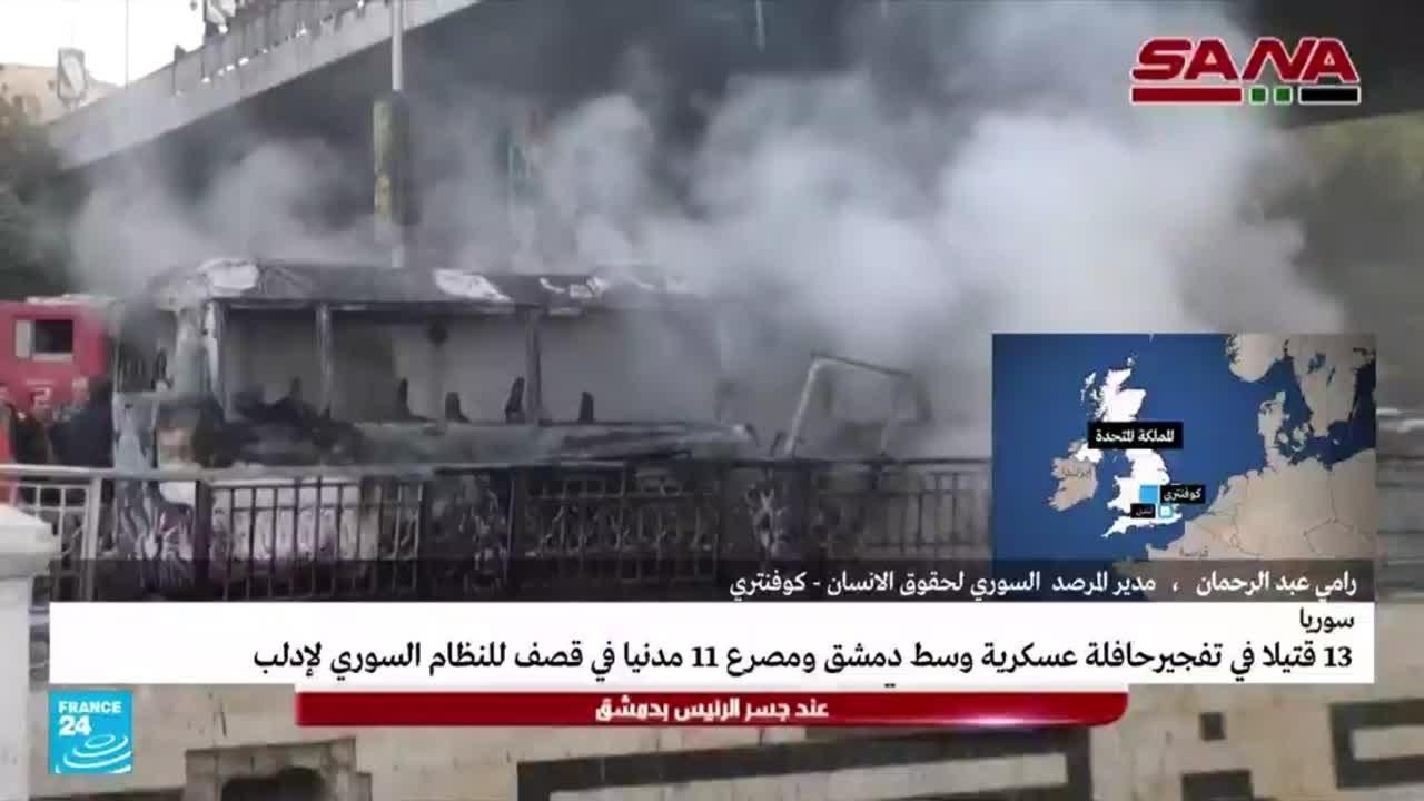 مقتل 14 شخصا على الأقل في تفجير حافلة عسكرية بقلب دمشق • فرانس 24  - نشر قبل 1 ساعة