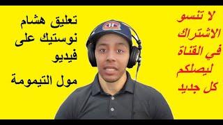 تعليق هشام نوستيك على فيديو الخرواني مول التيمومة