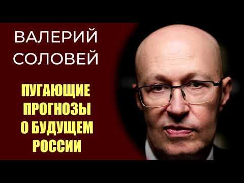 Валерий Соловей - что ждет Россию в ближайшие 2 месяца