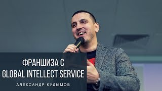 Кудымов Александр Франшиза с Global Intellect Service