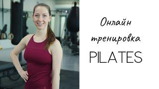 ОНЛАЙН ТРЕНИРОВКА PILATES ФИТНЕС ДОМА