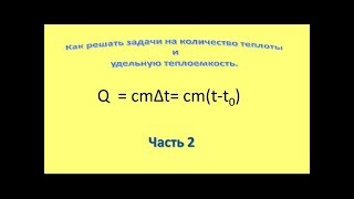 Как решать задачи на количество теплоты и удельную теплоемкость- 2