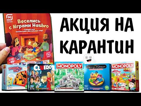 МАГНИТ + Hasbro = АКЦИЯ Игры Хасбро / НАКЛЕЙКИ / Монополия 85 лет