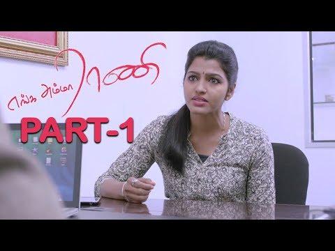 Enga Amma Rani Movie Part 1  Dhansika, Anil Murali, Namo Narayana  Ilaiyaraaja