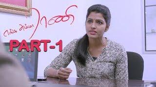 Enga Amma Rani Movie Part 1 - Dhansika, Anil Murali, Namo Narayana || Ilaiyaraaja