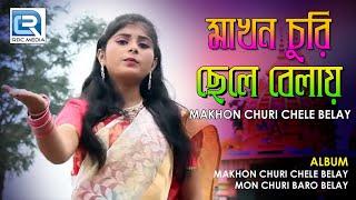 Makhon Churi Chele Belay | মাখন চুরি ছেলে বেলায় | Bangla Krishna Bhajan | Bithika Mandol | Rs Music