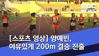 스포츠 영상 양예빈 여유있게 200m 결승 진출 201…