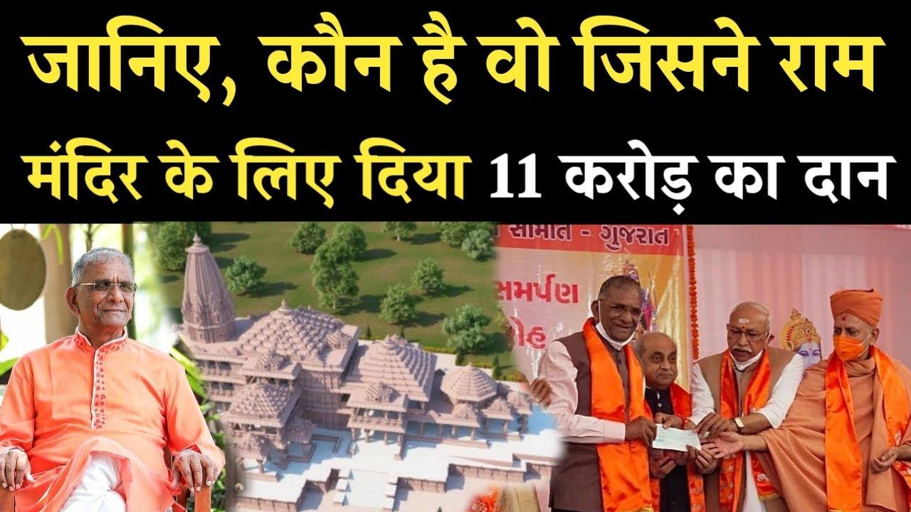 जानिए, कौन है वो जिसने राम मंदिर के लिए दिया 11 करोड़ का दान