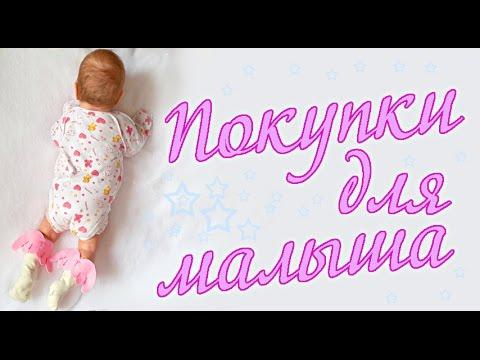 Покупки для новорожденного ^_^ Советы от фитнес мамы