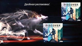0-Настольная игра Discover: Lands Unknown (Остаться в живых: Неизведанные земли). Двойная распаковка