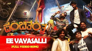 panchatantra---ee-vaysalli-kannada-movie-song-whatsapp-status
