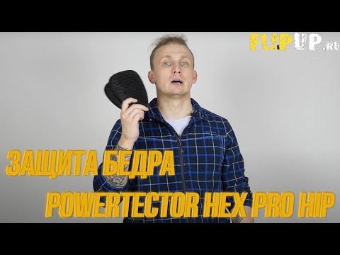 Powertector Hex PRO HIP