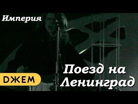 Клип Империя - Поезд на Ленинград.