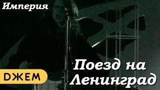 Download Империя - Поезд на Ленинград Mp3 and Videos