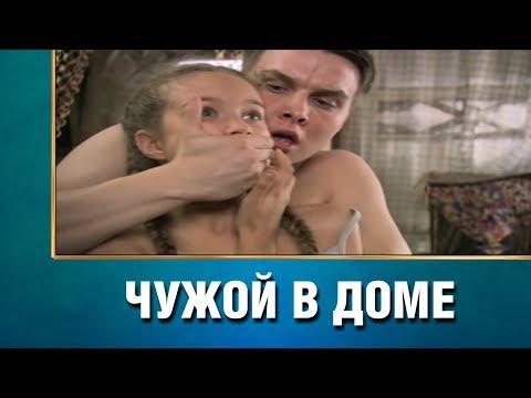 Мелодрама о настоящей любви 'Чужой в доме' Русские фильмы, мелодрамы - Видео онлайн