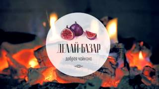 Рекламный ролик для ресторана Делай Базар добрая чайхана