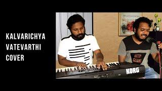Kalvarichya Vatevarthi   Marathi Christian Song Cover