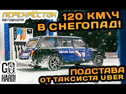 !GH STREET VLOG! - Дрифт 120 кмч в снегопад, Почта РФ почти разнесла UBER | Автошкола Перекрёсток