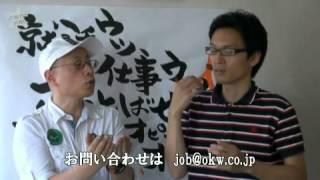 就活ウツ、仕事ウツに悩む皆さんへ。大川豊総裁からのメッセージビデオ...