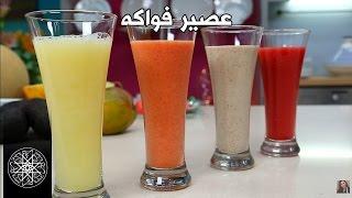 Choumicha : Jus de fruits variés (Panaché) | (شميشة : عصير فواكه (عصائر متنوعة