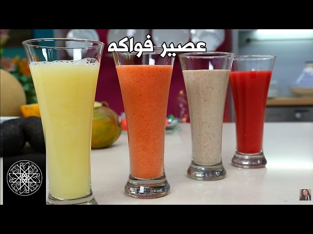 Choumicha : Jus de fruits variés (Panaché) : (شميشة : عصير فواكه (عصائر متنوعة