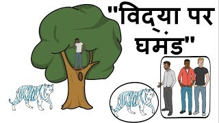 विद्या पर घमंड । Boasting on Lore Short Inspirational Story for Students in Hindi