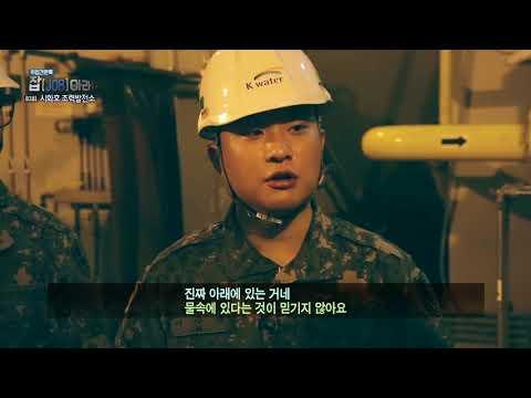 [취업견문록잡아라] 83회 - 시화호 조력발전소