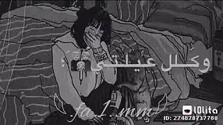 الدنيا برد الجو ساقعه(حاله وتس حزين)2020💔