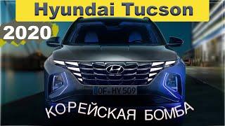 Hyundai Tucson 2020 - корейская бомба!  Обзор Александра Михельсона