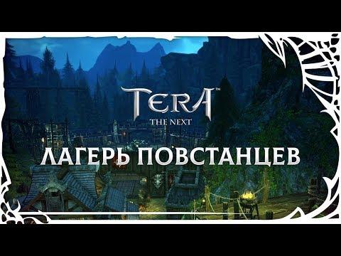 TERA: Лагерь повстанцев