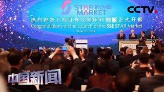 [中国新闻] 科创板开板 上交所:首批企业预计两个月内将上市交易 | CCTV中文国际