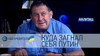 Путин забаррикадировал пути отхода из тупика в который сам себя загнал - Илларионов