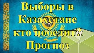Выборы в Казахстане, кто победит? Прогноз.