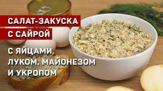 Салат из сайры консервированной. Быстрый и простой рецепт.