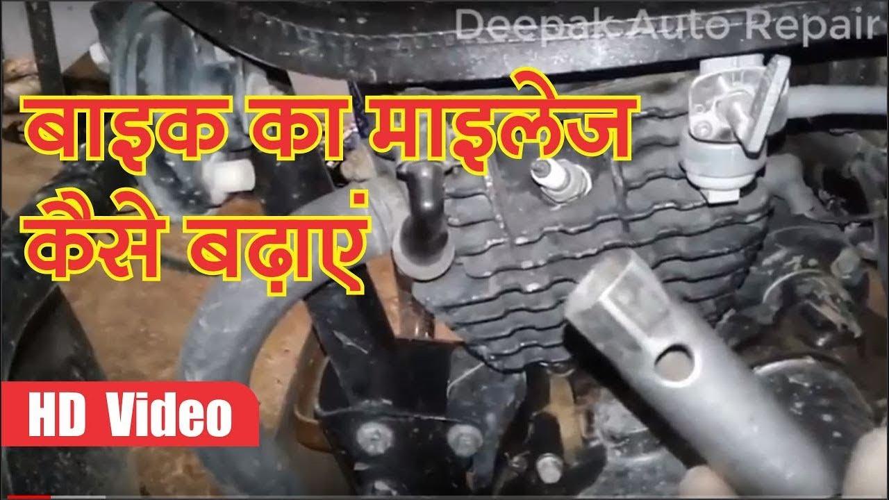 How to set milege Bajaj discover 125 cc engine
