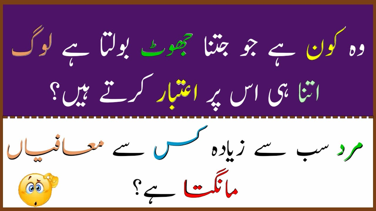 Funny Puzzles With Answer   General knowledge in Urdu  