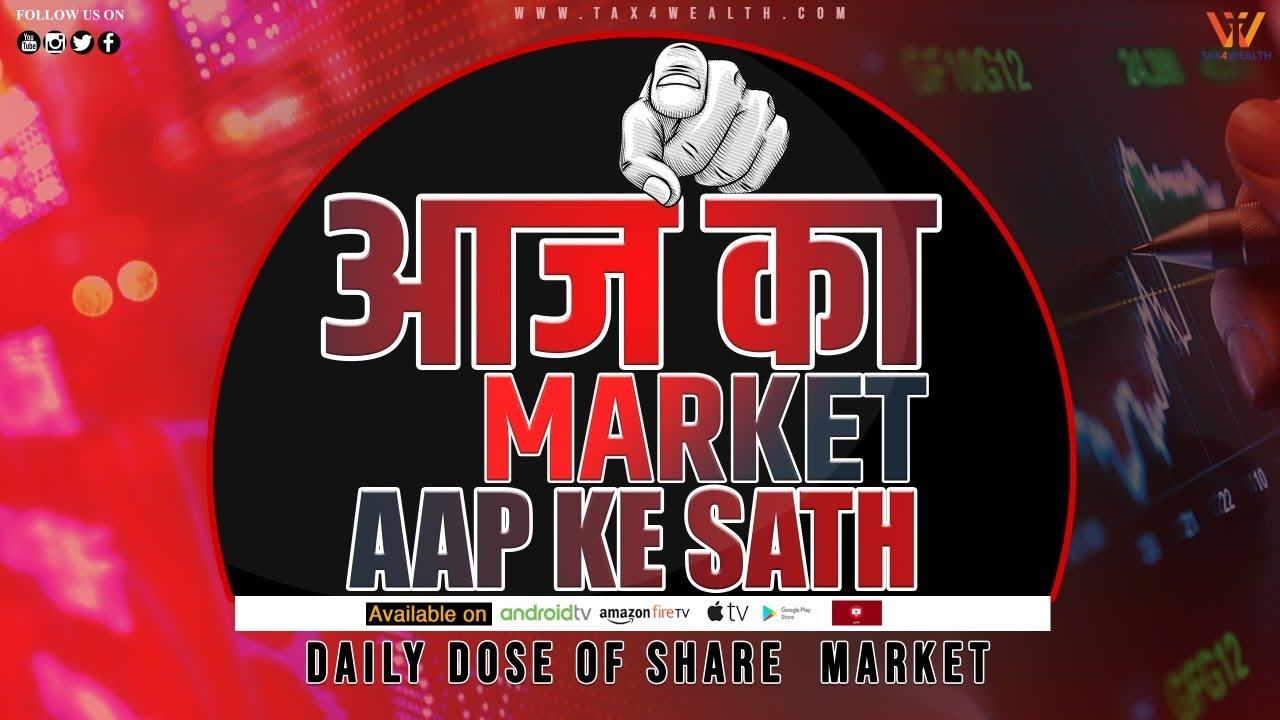Aaj Ka Market Aap Ke sath With Pushkar Anand Every Day at 8.45AM | आज का मार्केट आप के साथ