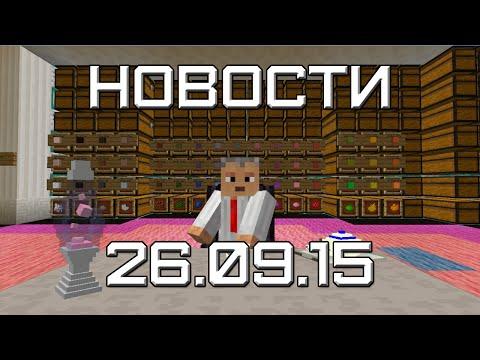 Новости канала 26.09.15