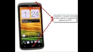 Как сделать скрин шот (снимок) своего экрана телефона. Фаберлик Оналайн