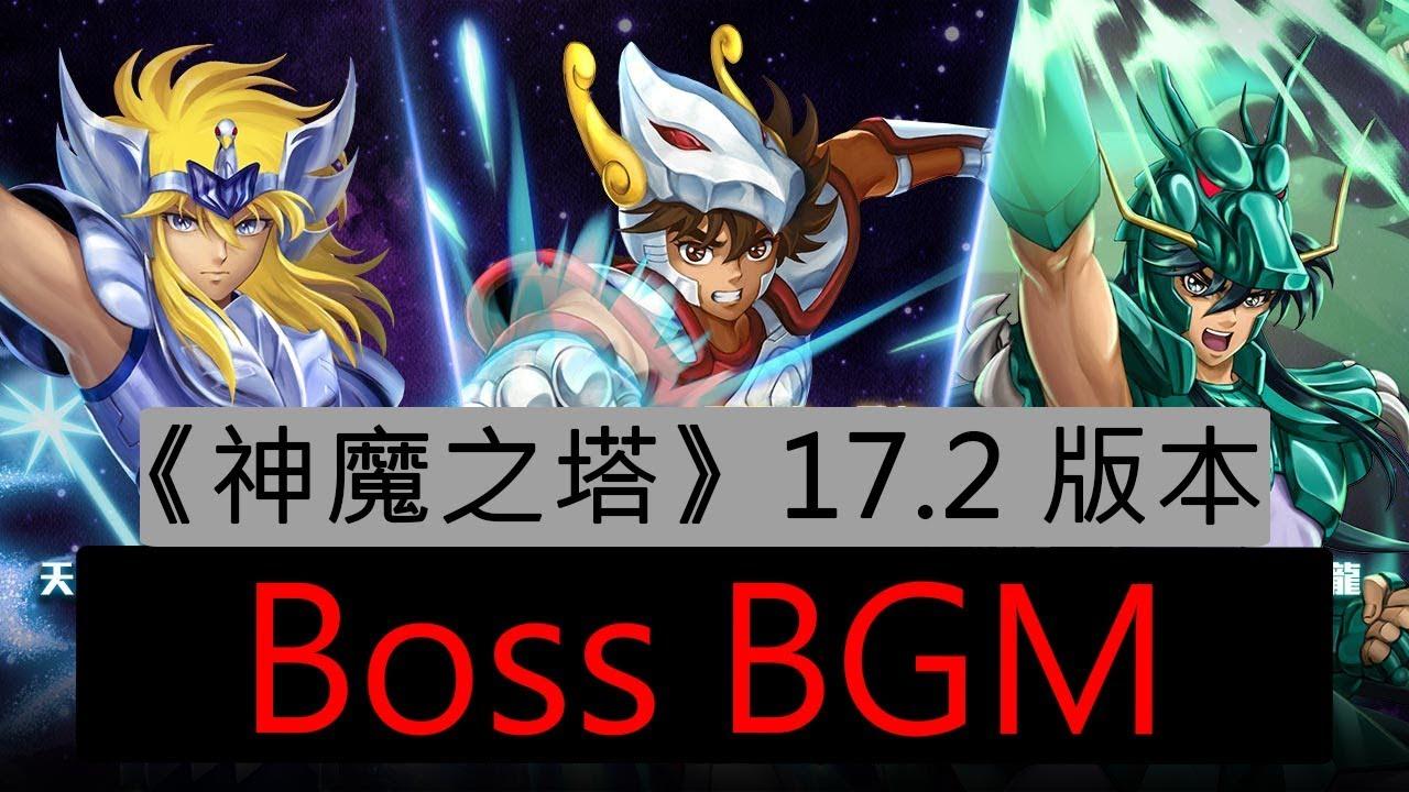 《神魔之塔》17.2 版本 -《聖鬥士星矢》合作 Boss BGM - YouTube