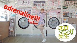 エロマンガ先生ED★adrenaline!!!踊ってみた【うぽる1分振付】