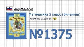 Задание № 1375 - Математика 5 класс (Виленкин, Жохов)(Другие решения смотри тут: http://onlinegdz.net/reshebnik-matematika-5-klass-vilenkin-n-ya-zhoxov-v-i-chesnokov-a-s/ Пройти тесты по учебнику и..., 2015-03-17T23:02:40.000Z)