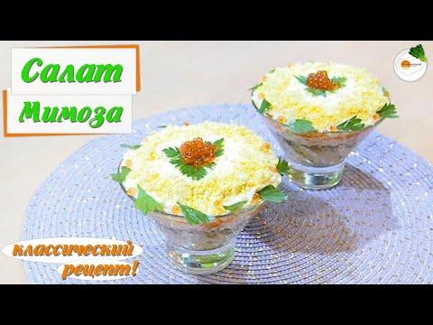 """Салат """"Мимоза"""" со шпротами. Как приготовить классическую мимозу с рыбными консервами"""