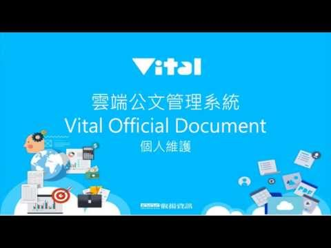 [Online Help] Vital Official Document 雲端公文管理 #1 - 個人維護