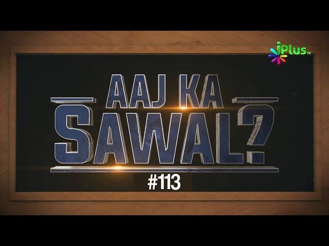 Islamic Quiz - Aaj Ka Sawal 113  - iPlus TV - Islami Sawal Jawab - Deeni Sawal Jawab