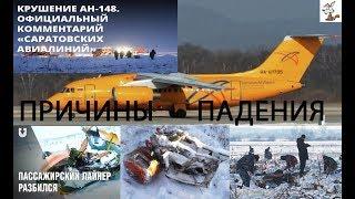 Причины падения самолёта АН148, Хронология событий, разговоры во время полета-Волк Знает Толк!,