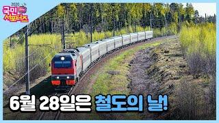 6월 28일은 철도의 날! [교육부 국민 서포터즈]