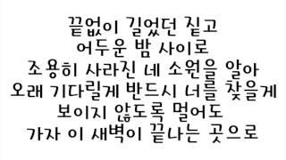 아이유 (IU) - 이름에게 (Dear Name) [Palette] 가사