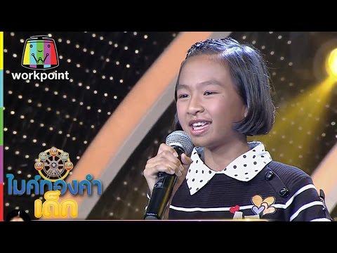 น้องแมงโก้ A7   เพลง เบอร์โทรเจ้าชู้   ไมค์ทองคำเด็ก   Semi-final   14 ม.ค. 60   Full HD
