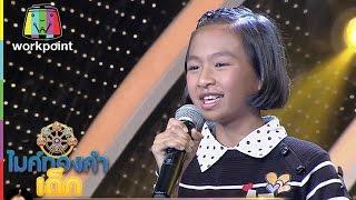 น้องแมงโก้ A7 | เพลง เบอร์โทรเจ้าชู้ | ไมค์ทองคำเด็ก | Semi-final | 14 ม.ค. 60 | Full HD